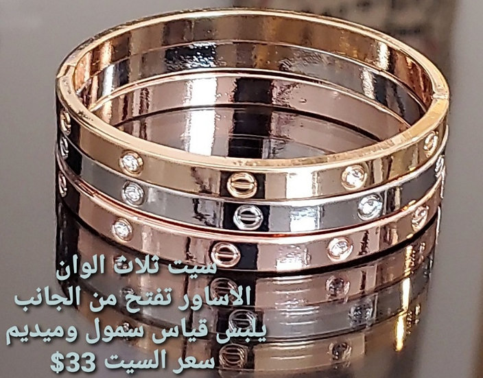 3 bangles open from the side