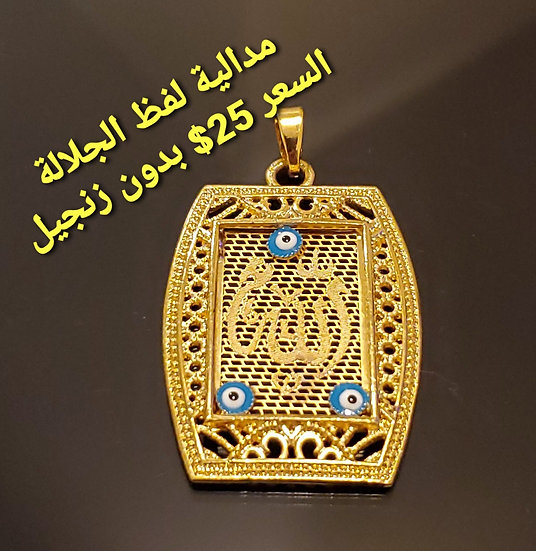 Pendant Necklace Allah