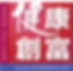 HealthPlus_Logo_RGB.png