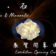 圖書館礦石展覽
