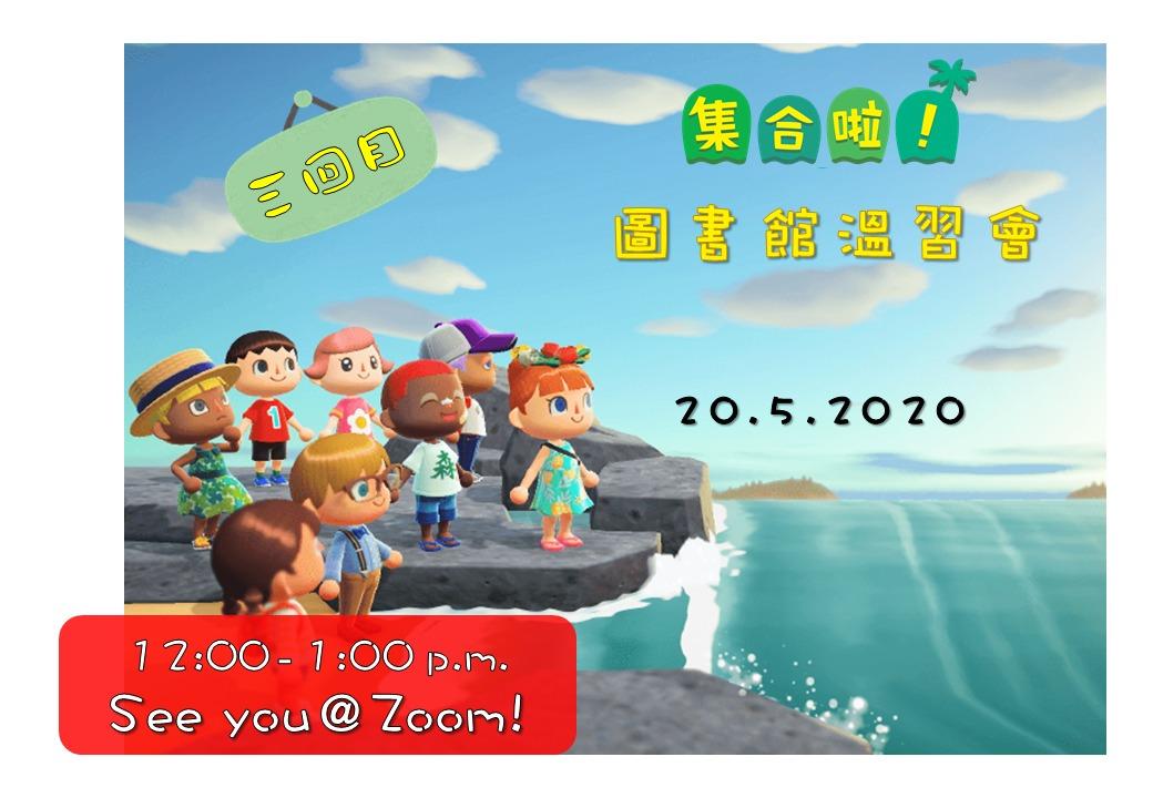 STUDY GROUP@ZOOM 20200520