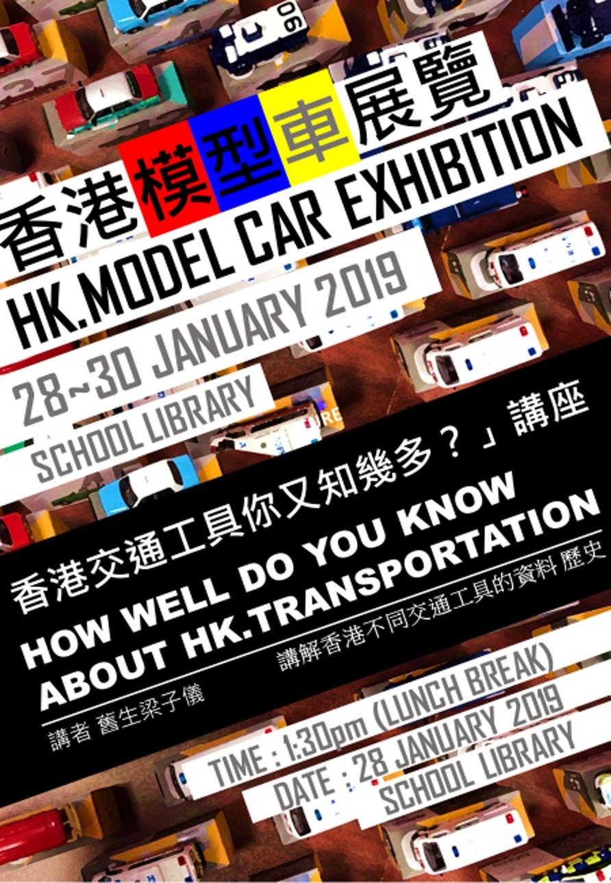香港交通工具展