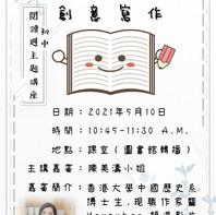 閱讀講座 (5/2021)