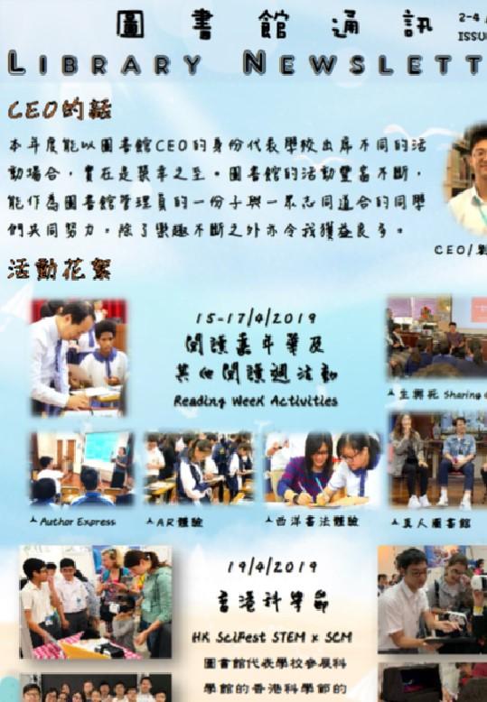 18_19 圖書館通訊 2-4
