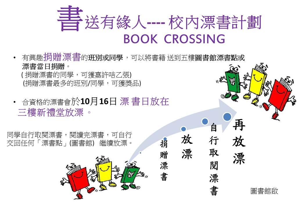 漂  書 日  BOOK CROSSING DAY