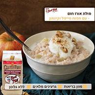 סולת אורז חום עם תפוח וקינמון