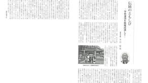 【高野山時報 平成31年新春号】