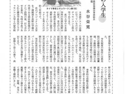 高野山大学 海外からの留学生