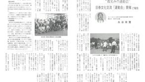 【六大新報 平成26年新春号】