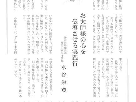 【六大新報 令和2年新春号】