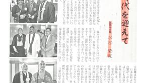 【高野山時報 平成30年新春号】
