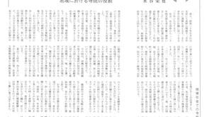 【六大新報 平成27年新春号】