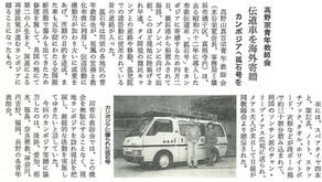 カンボジアに、ワゴン車「孤石号」を寄贈