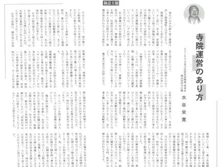 【六大新報 平成24年新春号】