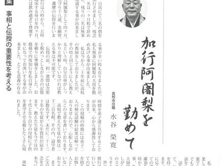 【高野山時報 令和3年新春号】