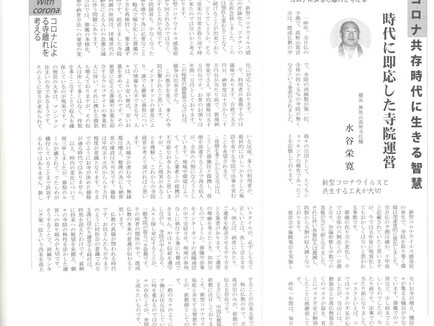 【六大新報 令和3年新春号】