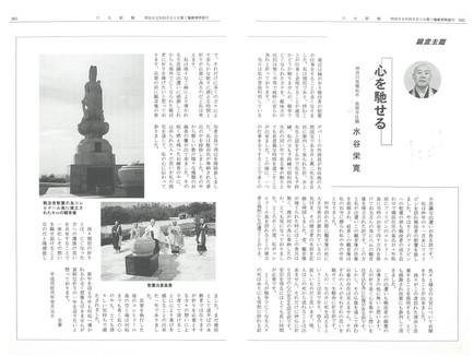 【六大新報 平成22年新春号】