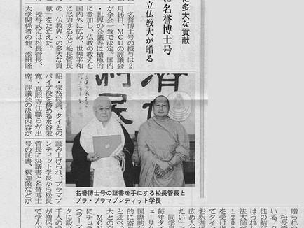 松長有慶管長に名誉博士号