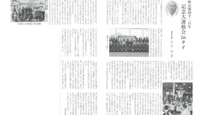 【高野山時報 平成27年新春号】