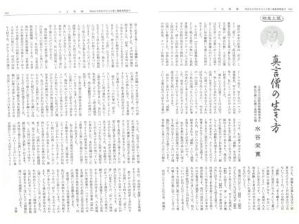 【六大新報 平成20年新春号】