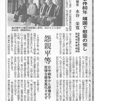 通州事件80年慰霊