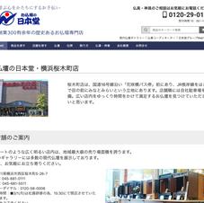 お仏壇の日本堂 桜木町店