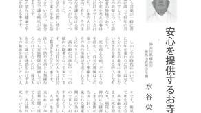 【六大新報 平成30年新春号】