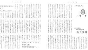 【六大新報 平成28年新春号】