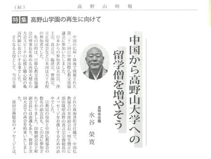 【高野山時報 令和2年新春号】