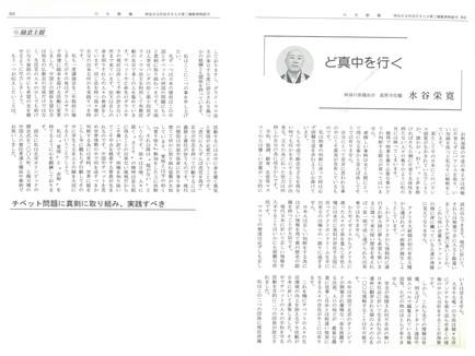 【六大新報 平成21年新春号】
