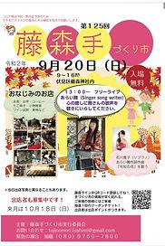 藤森神社2020.9.20.jpg