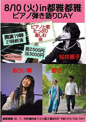 2021.8.10 ピアノDAY.jpg