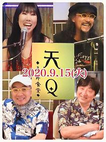天Q2020.9.15.jpg