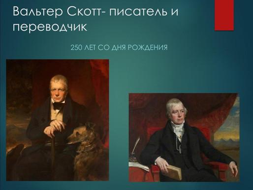 «Вальтер Скотт – писатель и переводчик»