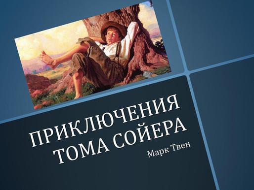 Необыкновенные приключения Тома Сойера