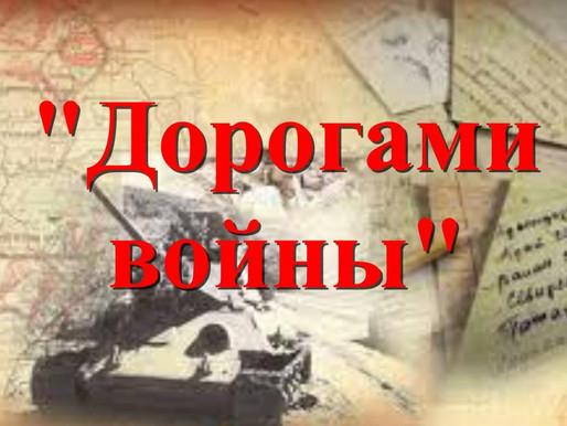 Арт-календарь «Дорогами войны»
