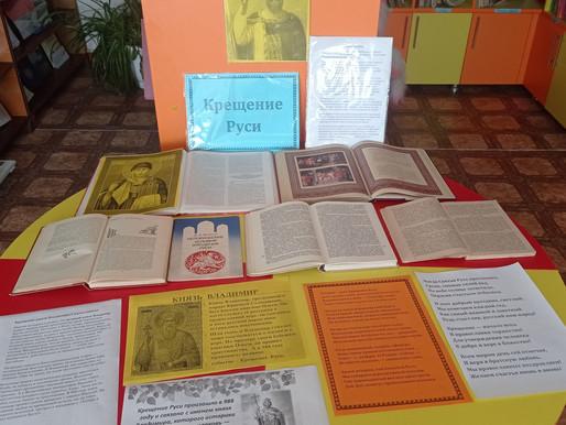 Выставка литературы «Крещение Руси»