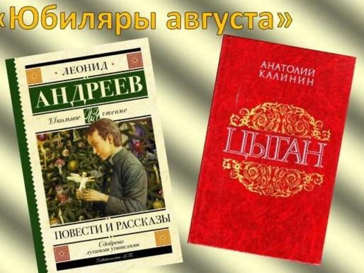 «Юбиляры августа»