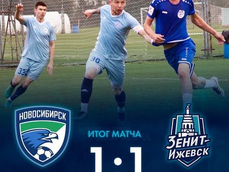 Итоги Новосибирск - Зенит-Ижевск