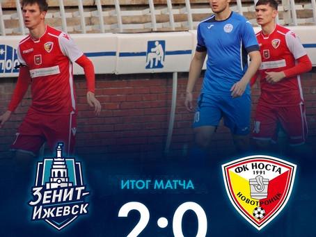 ФК «Зенит-Ижевск» - ФК «Носта»
