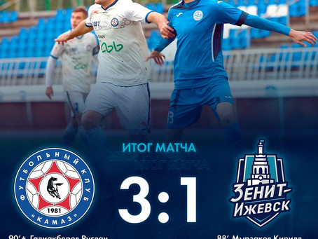 «КАМАЗ» - «Зенит-Ижевск»