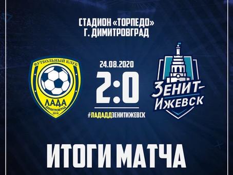 Уступили ФК «Лада» Димитровград