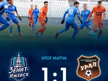 Итог матча «Зенит-Ижевск» -  «Урал-2»