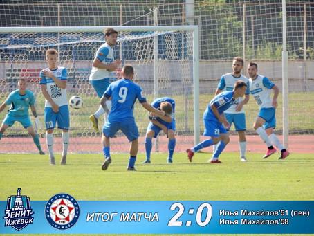 ФК «Зенит-Ижевск» - ФК «КАМАЗ» 2:0