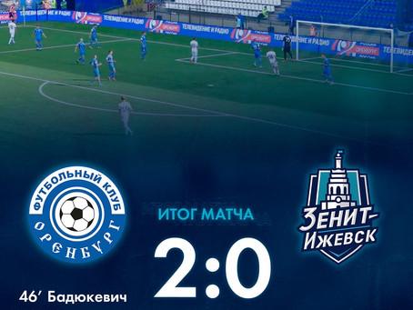 Уступили ФК «Оренбург-2»