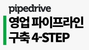 파이프드라이브로 영업 파이프라인을 구축하는 4-Step 가이드