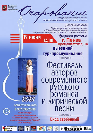 Афиша Пенза Очарование19.06.21-14.00_1.j