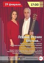 Клуб Очар 31.01-02.jpg