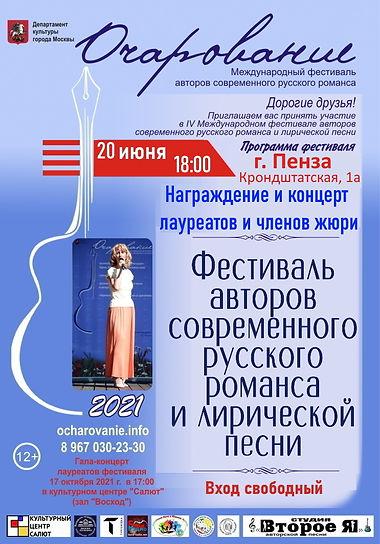 Афиша Пенза Очарование20.06.21-18.00.jpg