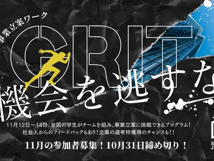 成長したい学生限定・ビジネスコンテスト『GRIT』参加者募集!